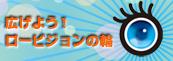 日本ロービジョン学会のご案内
