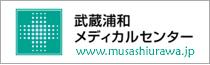 武蔵浦和メディカルセンター